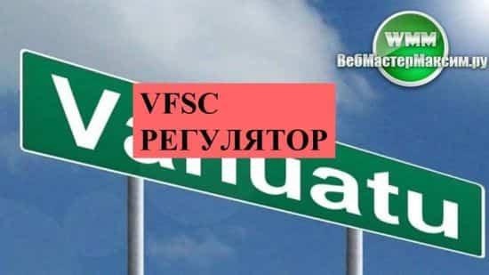 VFSC регулятор. Просто дочитайте до конца…