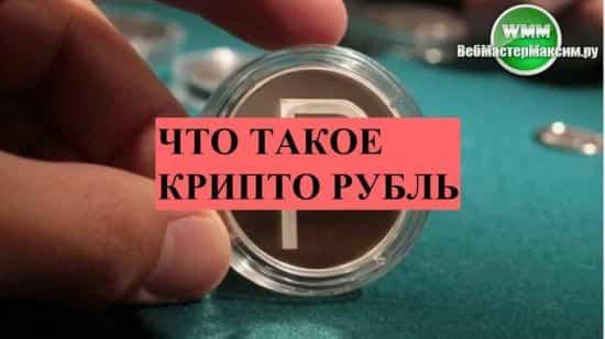 Что такое крипто рубль? Ой-ой-ой!