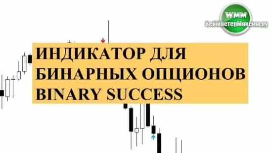 Индикатор для бинарных опционов Binary Success. Платное бесплатно!