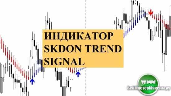 Индикатор Skdon trend signal скачать тут бесплатно. Цель — смастерить стратегию