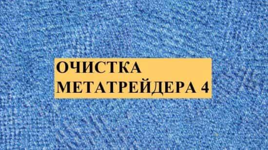 Очистка Метатрейдера. Простые решения