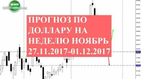 Прогноз по доллару на неделю ноябрь 27.11.2017-01.12.2017. Вероятно ли снижение