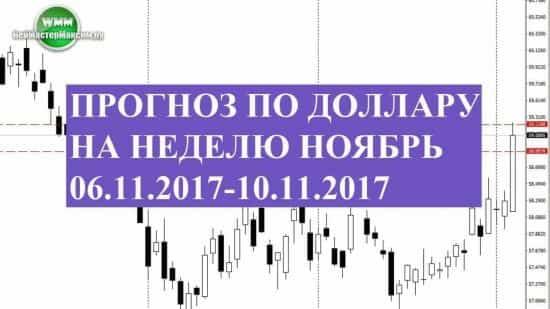 Прогноз по доллару на неделю ноябрь 06.11.2017-10.11.2017. Повышение