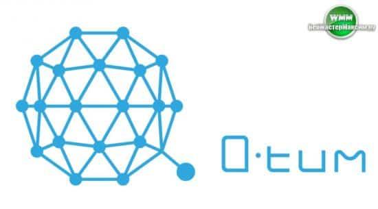 qtum криптовалюта 1