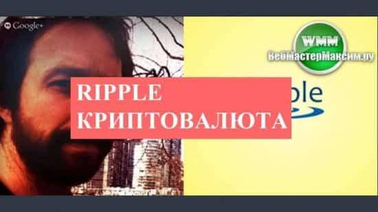 Ripple криптовалюта. Специфика и перспектива