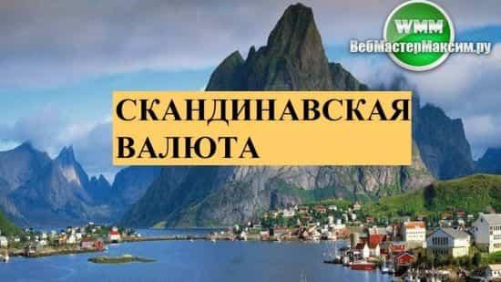 Скандинавская валюта для торговли, история и интересные данные об этих странах