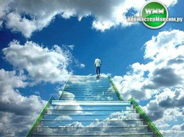 стратегия лестница 1
