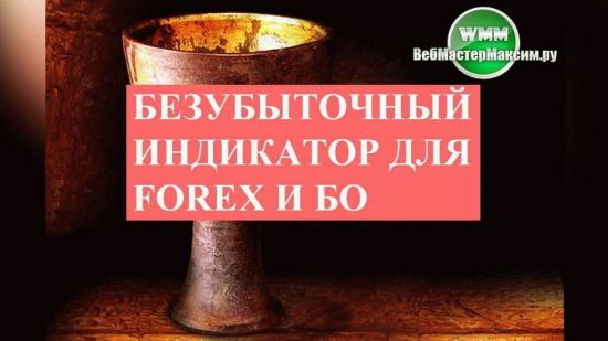 Безубыточный индикатор для Forex и БО — что за «рыба» такая?