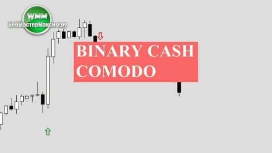 Binary Cash Comodo. К нему присматривались многие