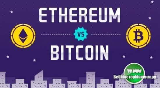 биткоин или эфириум