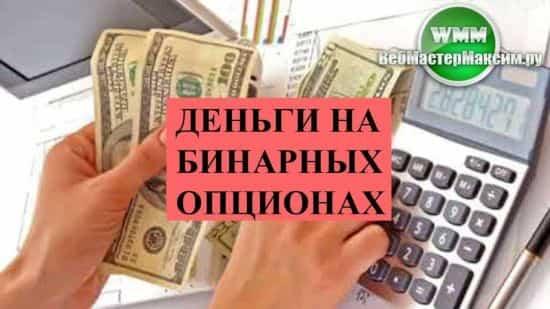 Деньги на бинарных опционах, и откуда они берутся