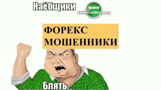 Форекс Мошенники (Ненормативная лексика)