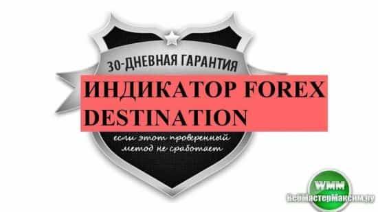 Индикатор Forex destination. Обратите внимание, на наше воспитание…