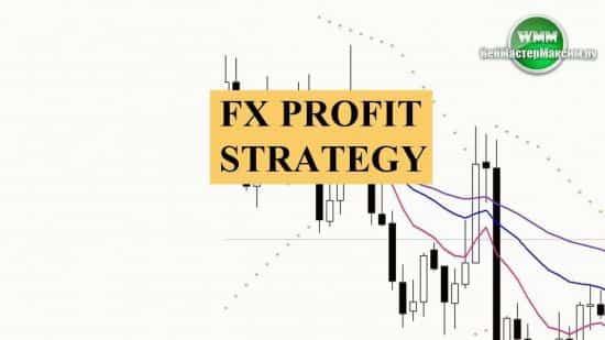Fx Profit Strategy. Новичку раздолье!