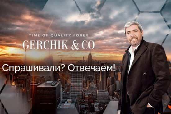 Gerchik & Co: форекс может быть безопасным и прибыльным