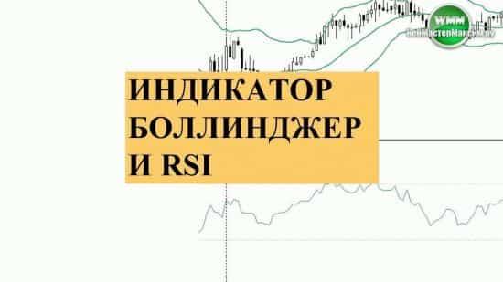Индикатор Боллинджер и rsi — как они работают на бинарных опционах