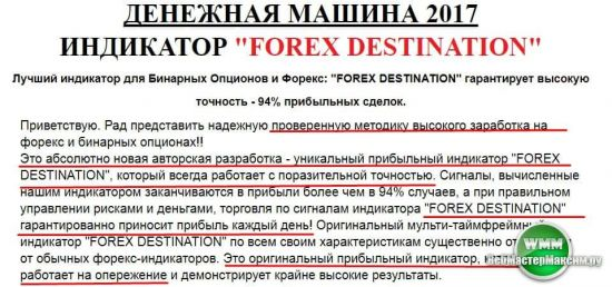 индикатор forex-distination 1