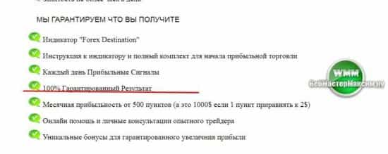 индикатор forex-distination 10