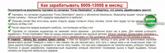 индикатор forex-distination 4
