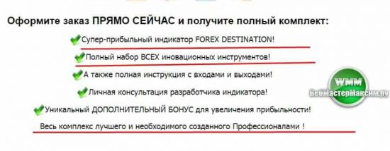 индикатор forex-distination 8