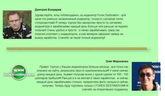 индикатор forex-distination 9