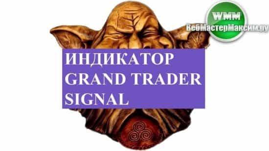 Индикатор grand trader signal скачать бесплатно? В сети только за деньги. А надо ли? Мой отзыв