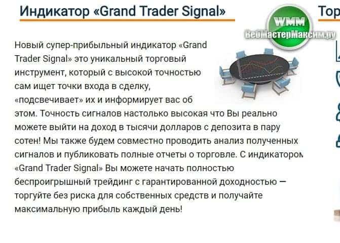 индикатор grand trader signal скачать бесплатно