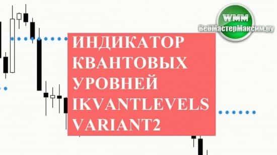 Индикатор квантовых уровней iKvantLevels_Variant2. Кому придется по вкусу?