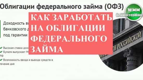 Как заработать на облигации федерального займа в России или: «А вот кому 20х годов подавай!»