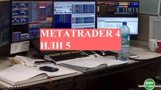 MetaTrader 4 или MetaTrader 5 что лучше?