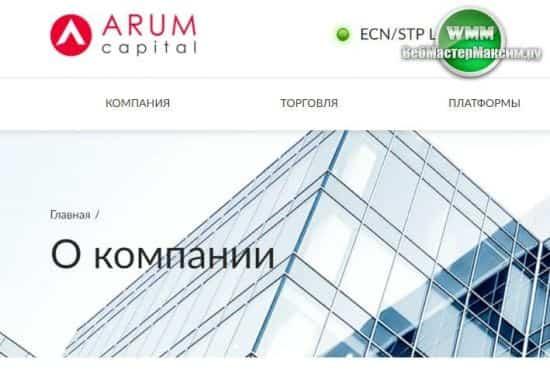 обзор брокера arum capital 1