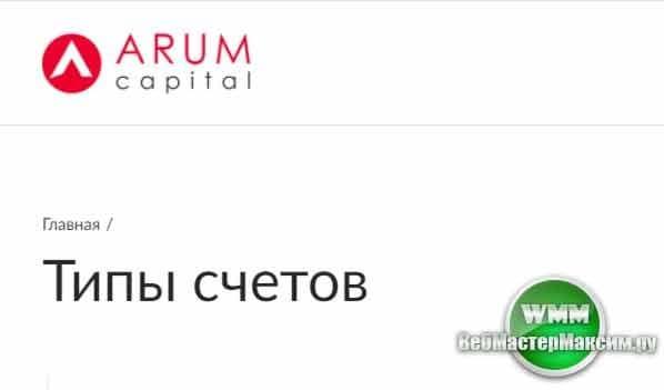обзор брокера arum capital 2