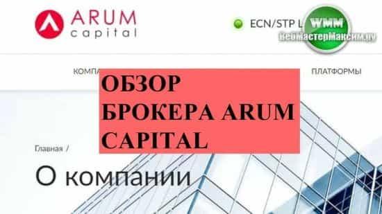 Обзор брокера Arum Capital. Молодость ему идет