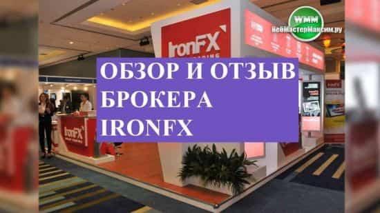 Обзор и отзыв британского брокера IronFx