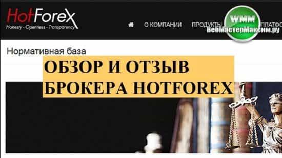 Обзор и отзыв брокер HotForex. Компания порадовала условиями, счетами и прочим. Читайте!