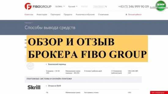 Обзор и отзыв брокера FIBO Group, компания с развитым предложением