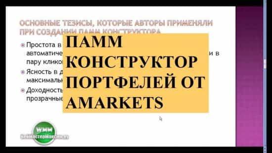 ПАММ конструктор портфелей от Amarkets — безопасное инвестирование