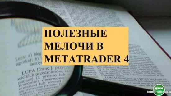 Полезные мелочи в MetaTrader 4, которые можно использовать каждый день