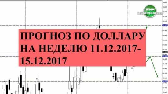 Прогноз по доллару на неделю 11.12.2017-15.12.2017 — это сильные уровни и вероятности