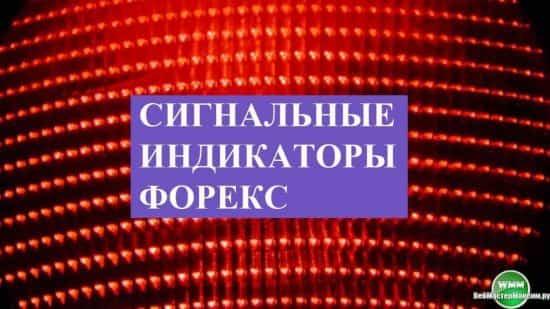 Сигнальный индикатор Форекс без перерисовки – надежный помощник в торговле