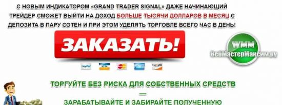 скачать индикатор grand trader signal