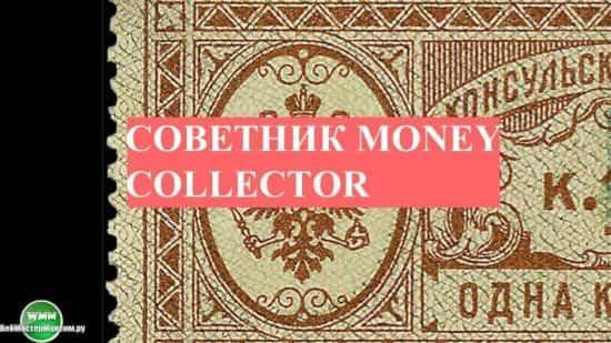 Советник Money Collector. Он показал класс, как на длинных, так и на коротких сделках