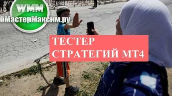 Тестер стратегий МТ4 и тестирование систем