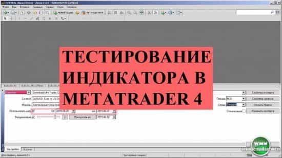 Тестирование индикатора в MetaTrader 4