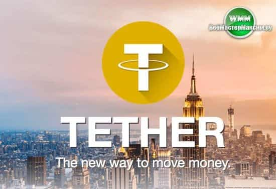 tether криптовалюта