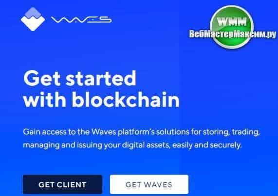 Waves криптовалюта 2