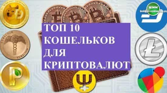 Топ 10 кошельков для криптовалют