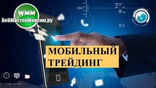 Мобильный трейдинг можно построить и на сочетании с VPS