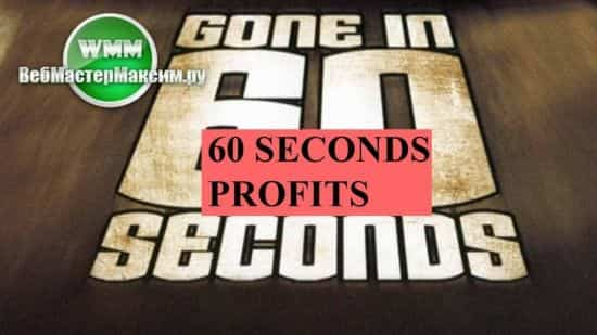 60 Seconds Profits индикатор + стратегия