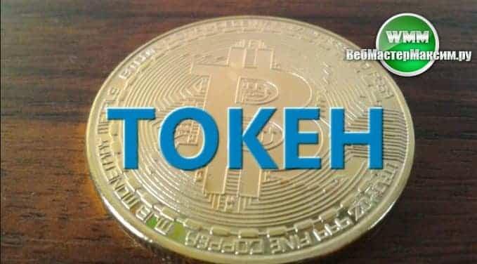 что такое токены в криптовалюте 3